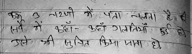 बुझारत किसे कहते है ? बुझारत से क्या समझते है ? Bujharat kise kahte hai ? Bujharat se kya samajhte hai ?