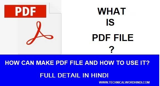 पीडीऍफ़ फाइल (PDF File) क्या है? इसे कैसे बनाते है?
