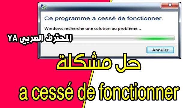 حل مشكل a Cessé de fonctionner وقت تشغيل البرامج على نظام الويندوز