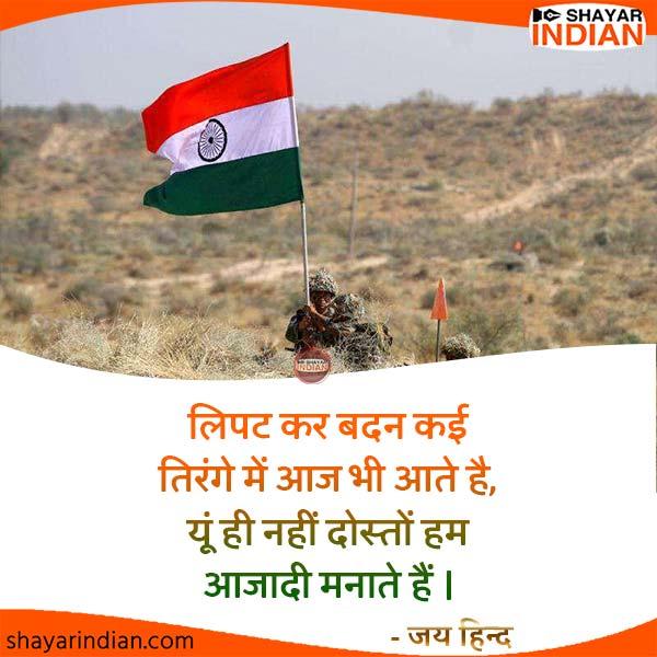 Shaheed Jawan Status In Hindi, Azadi, Tiranga | Indian Army
