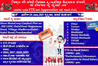 ITI Holders Recruitment For Apprentice & FTE in World's Largest 2-Wheeler Company Gujarat Plant  | Off Campus Drive
