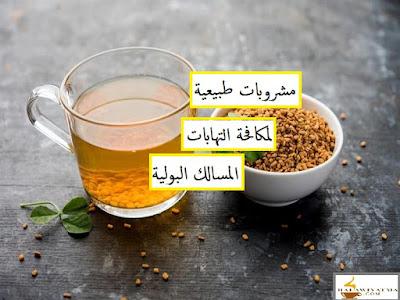 5 مشروبات طبيعية  لمكافحة التهابات المسالك البولية