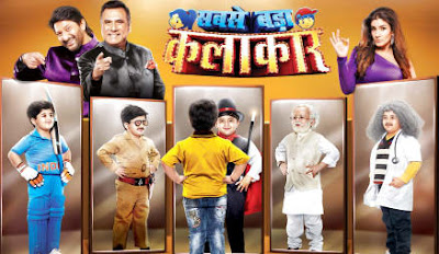 Sabse Bada Kalakar 2017 Episode 30 HDTV 480p 200mb world4ufree.to tv show Sabse Bada Kalakar 2017 hindi tv show Sabse Bada Kalakar 2017 Season 1 colors tv show compressed small size free download or watch online at world4ufree.to