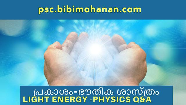 Light energy physics
