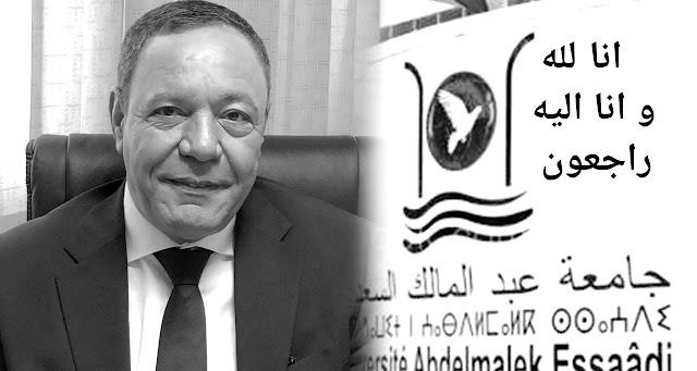 عاجل...وفاة رئيس جامعة عبد المالك السعدي بتطوان بسبب كورونا