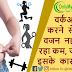 एक्सरसाइज वर्कआउट करने के बावजूद भी वजन क्यों नहीं हो रहा कम, जानिए इसके कारण | Know Why You are Not Losing Weight Despite Exercising and Workout in Hindi