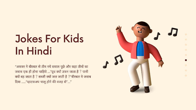 jokes for kids in hindi, jokes in hindi for kids, funny jokes for kids in hindi, jokes for kids that are really funny in hindi, very funny jokes in hindi for kids, really funny jokes for kids to tell at school in hindi,, santa banta jokes for kids in hindi, funny jokes for kids about teachers in hindi