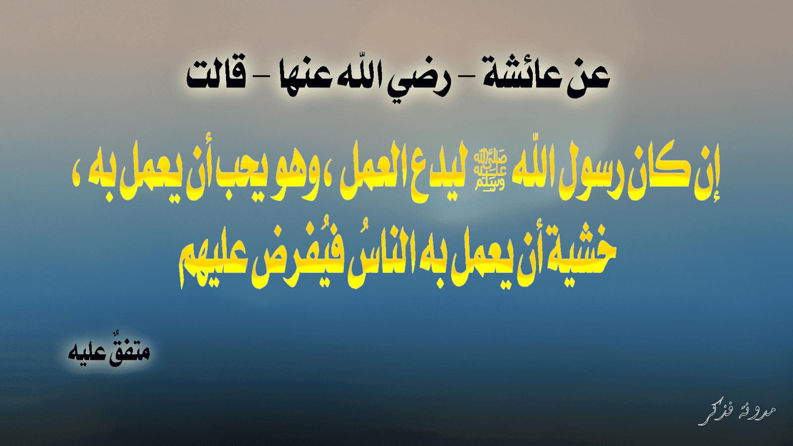 شرح حديث السبدة عائشة إن كان رسول الله صل الله عليه وسلم ليدع العمل وهو يحب أن يعمل به مدونة فذكر