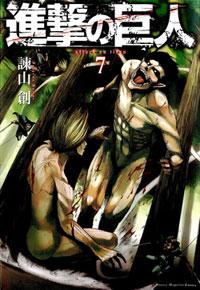 Shingeki no Kyojin Manga Tomo 7