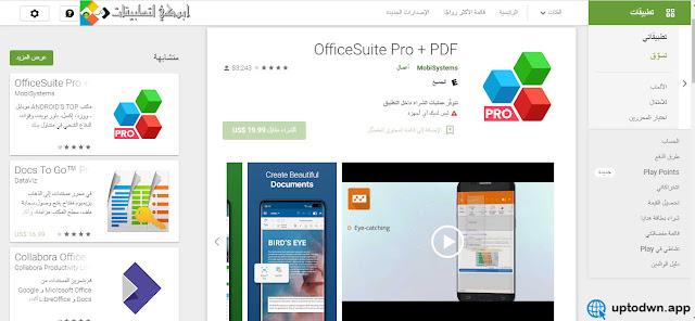 تحميل تطبيق OfficeSuite Pro + PDF مجانًا لنظام Android (أحدث إصدار 2021) من ميديا فاير