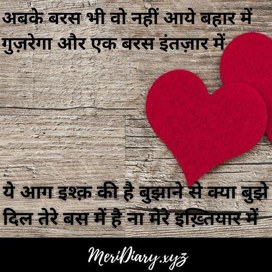 Romantic Ghazal Shayari