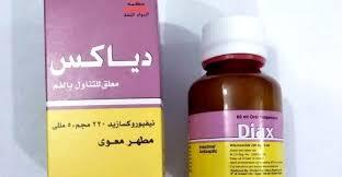 سعر ودواعي استعمال دواء دياكس Diax للإسهال