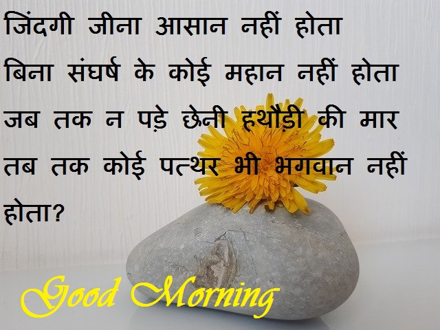 success good morning quotes in hindi