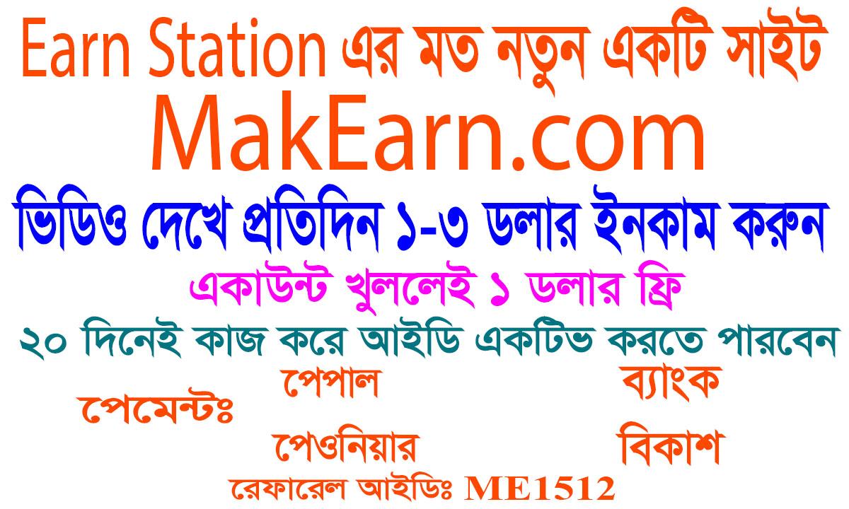 EarnStations এর মত সাইট Makearn থেকে প্রতিদিন 5-10 ডলার ইনকাম করুন (১০০% Sure)।