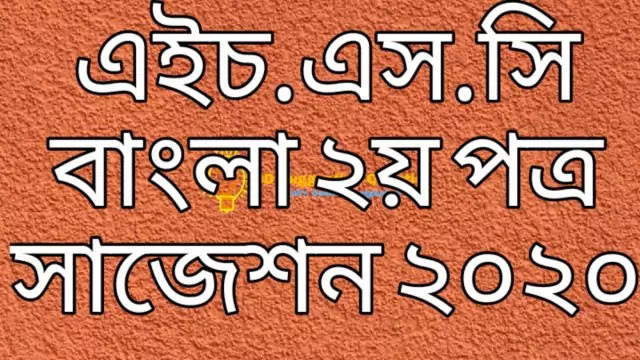HSC Bangla 2nd Paper Final Suggestion 2020