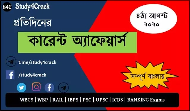 bengali current affairs 2020, westbengal current affairs, bangla current affairs