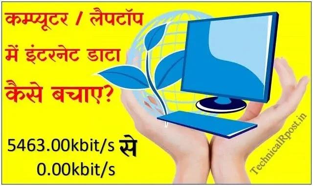 Computer-me-internet-data-kaise-bachaye, Internet-data-save-kaise-kare, Internet-data-kharch-kam-kaise-kare, कम्प्यूटर में इंटरनेट डाटा कैसे बचाएं