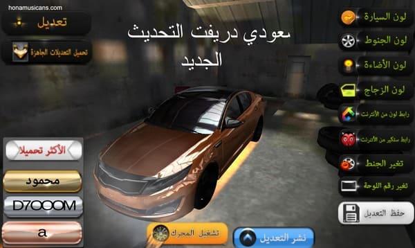 رابط تحميل لعبة سعودي درفت Saudi Drift للاندرويد و الايفون
