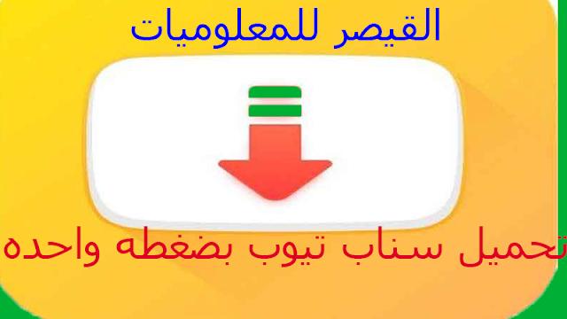 طريقة تحميل Snap Tueb تحميل سناب تيوب بدون إعلانات _كيفية تحميل Snap Tube بدون اعلانات