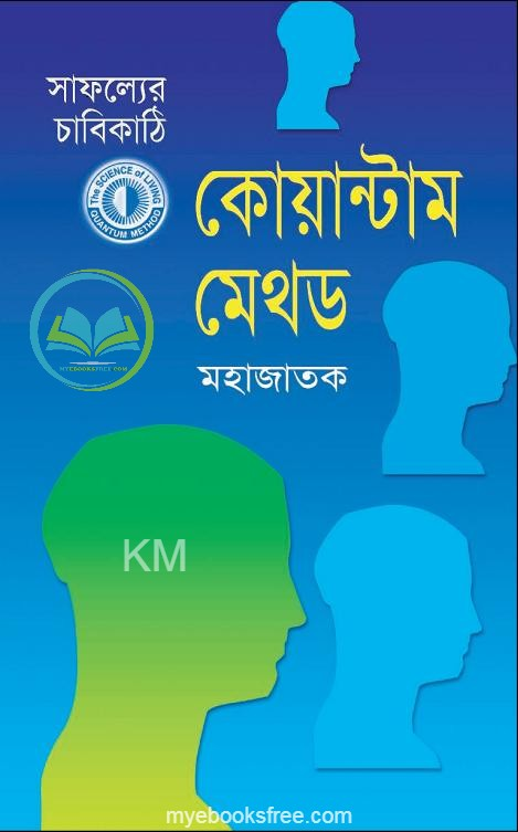 Quantum Method Book Free Download Pdf By Mohajatok (Bangla)