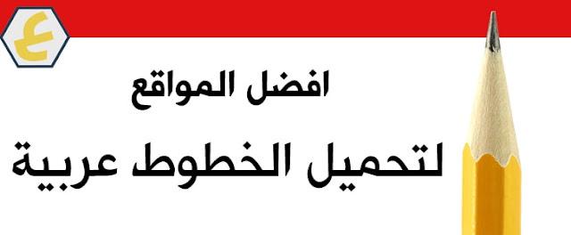 افضل 5 مواقع لتحميل الخطوط العربية مجانا