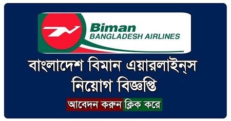 Bangladesh Biman Job Circular 2021