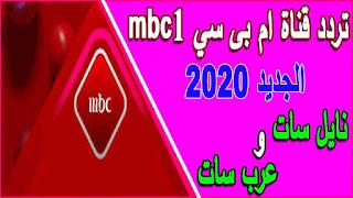 تردد قناة mbc1 الجديد على نايل سات وعرب سات بتاريخ اليوم 2020