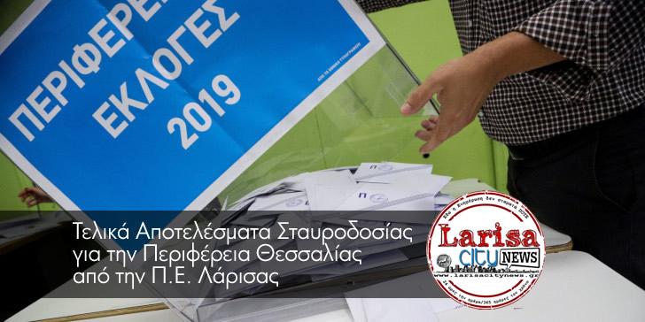 Όλα τα επίσημα αποτελέσματα σταυροδοσίας για την Περιφέρεια Θεσσαλίας στην ΠΕ Λάρισας