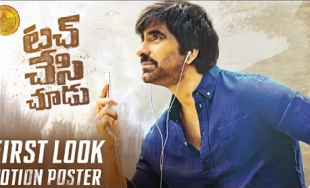 Touch Chesi Chudu Motion Poster first look teaser