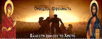 http://orthodoxa-ofelimata.blogspot.gr