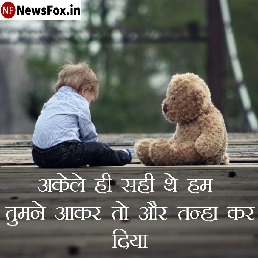 Breakup Attitude Shayari NewsFox.in