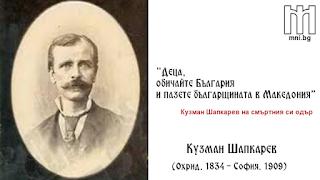 Болгарское просветительское движение в Македонии в эпоху Возрождения