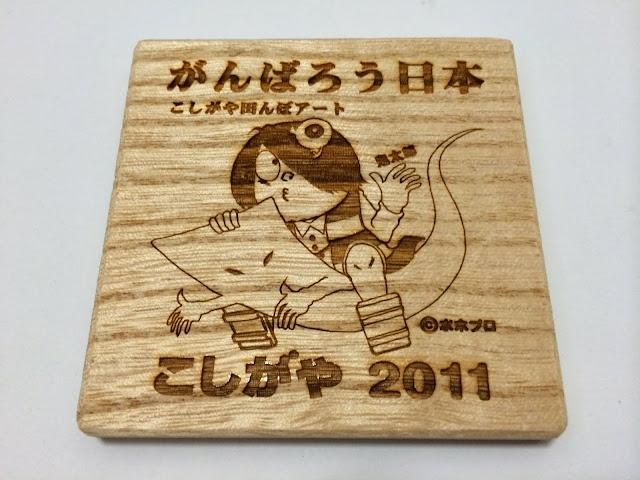 こしがや田んぼアート2011ゲゲゲの鬼太郎(コースター)