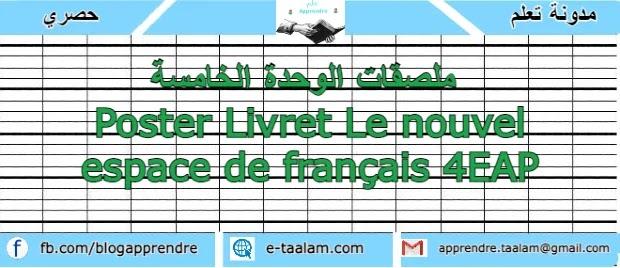 ملصقات الوحدة الخامسة Poster Livret Le nouvel espace de français 4EAP