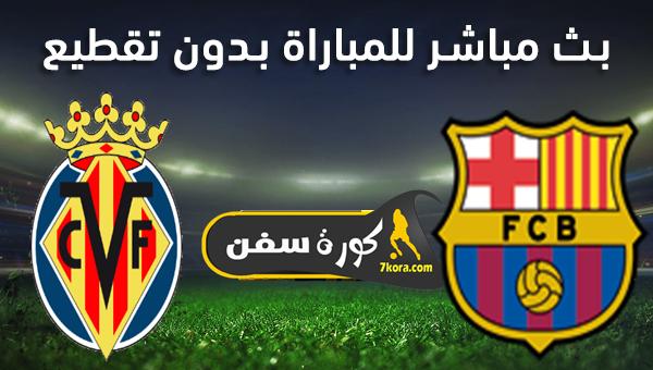 موعد مباراة فياريال وبرشلونة بث مباشر بتاريخ 05-07-2020 الدوري الاسباني