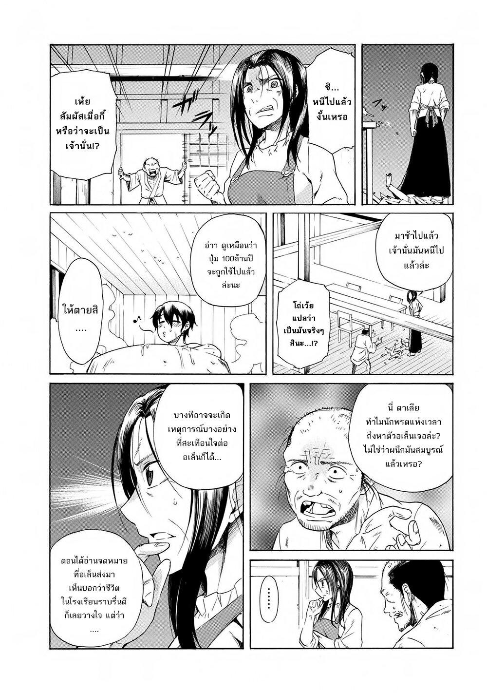 อ่านการ์ตูน Ichioku-nen Button o Renda Shita Ore wa Kizuitara Saikyou ni Natteita ตอนที่ 4 หน้าที่ 5