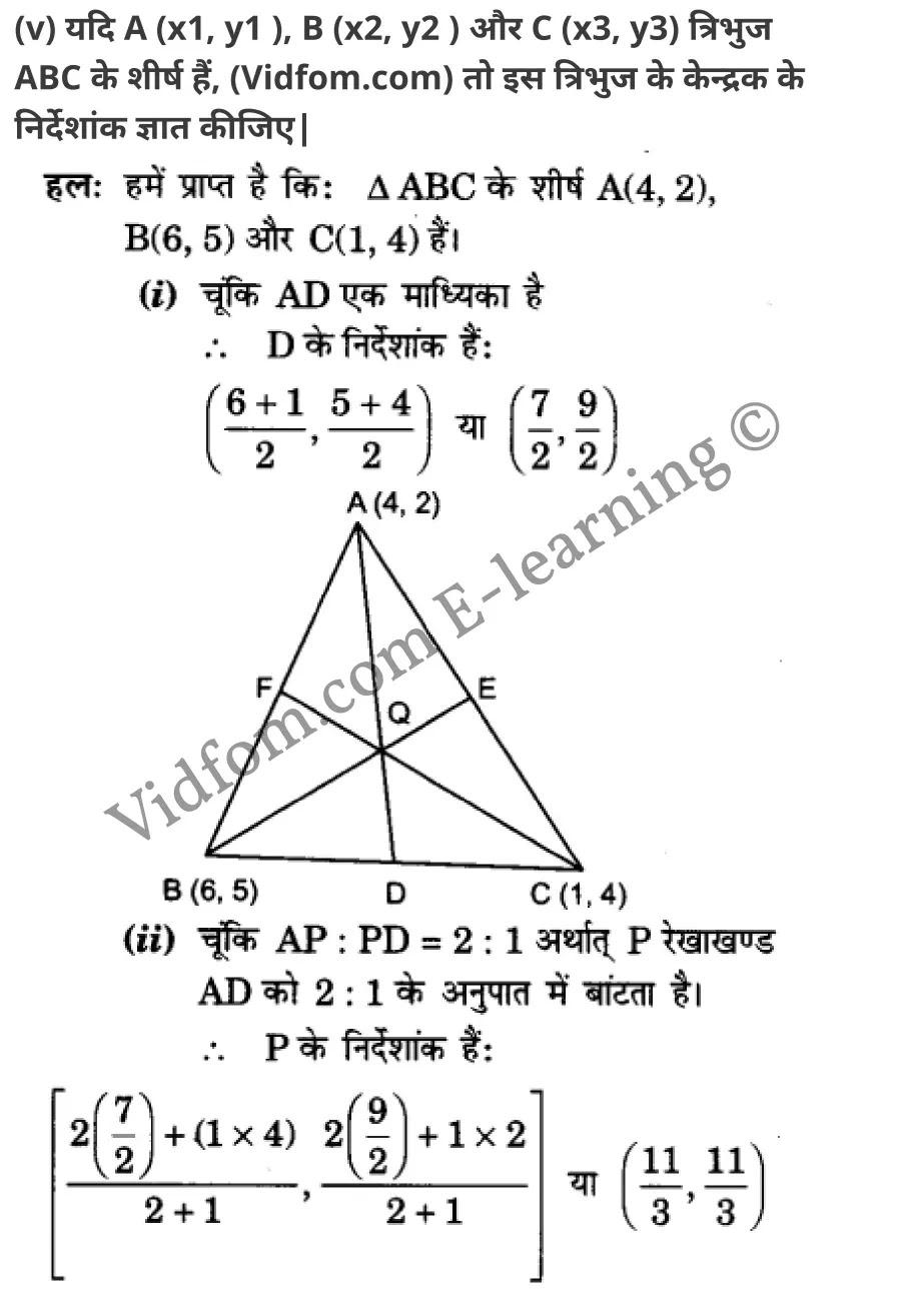 कक्षा 10 गणित  के नोट्स  हिंदी में एनसीईआरटी समाधान,     class 10 Maths chapter 7,   class 10 Maths chapter 7 ncert solutions in Maths,  class 10 Maths chapter 7 notes in hindi,   class 10 Maths chapter 7 question answer,   class 10 Maths chapter 7 notes,   class 10 Maths chapter 7 class 10 Maths  chapter 7 in  hindi,    class 10 Maths chapter 7 important questions in  hindi,   class 10 Maths hindi  chapter 7 notes in hindi,   class 10 Maths  chapter 7 test,   class 10 Maths  chapter 7 class 10 Maths  chapter 7 pdf,   class 10 Maths  chapter 7 notes pdf,   class 10 Maths  chapter 7 exercise solutions,  class 10 Maths  chapter 7,  class 10 Maths  chapter 7 notes study rankers,  class 10 Maths  chapter 7 notes,   class 10 Maths hindi  chapter 7 notes,    class 10 Maths   chapter 7  class 10  notes pdf,  class 10 Maths  chapter 7 class 10  notes  ncert,  class 10 Maths  chapter 7 class 10 pdf,   class 10 Maths  chapter 7  book,   class 10 Maths  chapter 7 quiz class 10  ,    10  th class 10 Maths chapter 7  book up board,   up board 10  th class 10 Maths chapter 7 notes,  class 10 Maths,   class 10 Maths ncert solutions in Maths,   class 10 Maths notes in hindi,   class 10 Maths question answer,   class 10 Maths notes,  class 10 Maths class 10 Maths  chapter 7 in  hindi,    class 10 Maths important questions in  hindi,   class 10 Maths notes in hindi,    class 10 Maths test,  class 10 Maths class 10 Maths  chapter 7 pdf,   class 10 Maths notes pdf,   class 10 Maths exercise solutions,   class 10 Maths,  class 10 Maths notes study rankers,   class 10 Maths notes,  class 10 Maths notes,   class 10 Maths  class 10  notes pdf,   class 10 Maths class 10  notes  ncert,   class 10 Maths class 10 pdf,   class 10 Maths  book,  class 10 Maths quiz class 10  ,  10  th class 10 Maths    book up board,    up board 10  th class 10 Maths notes,      कक्षा 10 गणित अध्याय 7 ,  कक्षा 10 गणित, कक्षा 10 गणित अध्याय 7  के नोट्स हिंदी में,  कक्षा 10 का गणित अध्याय 7 का प्रश्न उत्तर,  कक्षा 