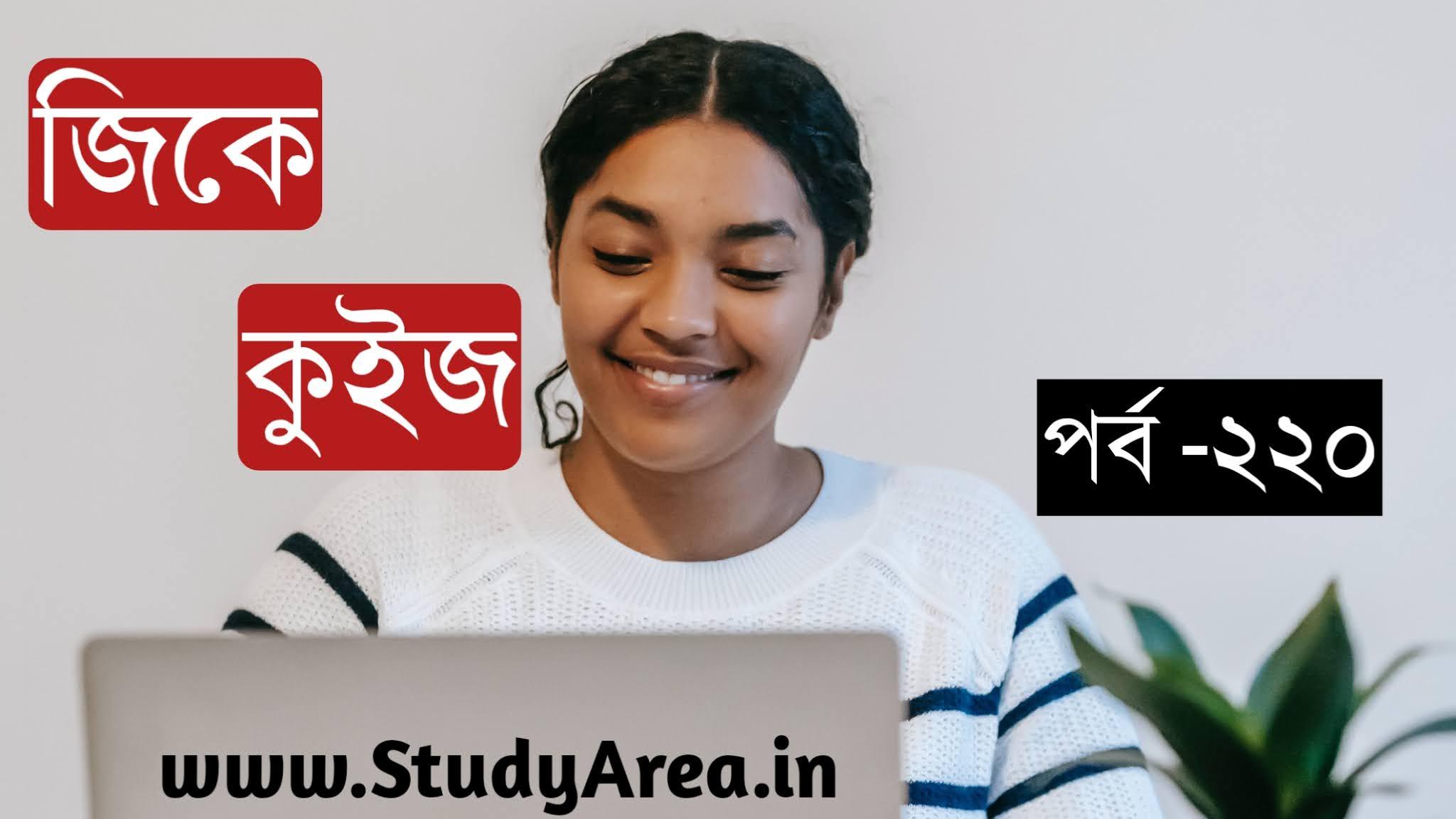 GK Mock Test in Bengali Part -220