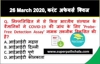 Daily Current Affairs Quiz in Hindi 26 March 2020