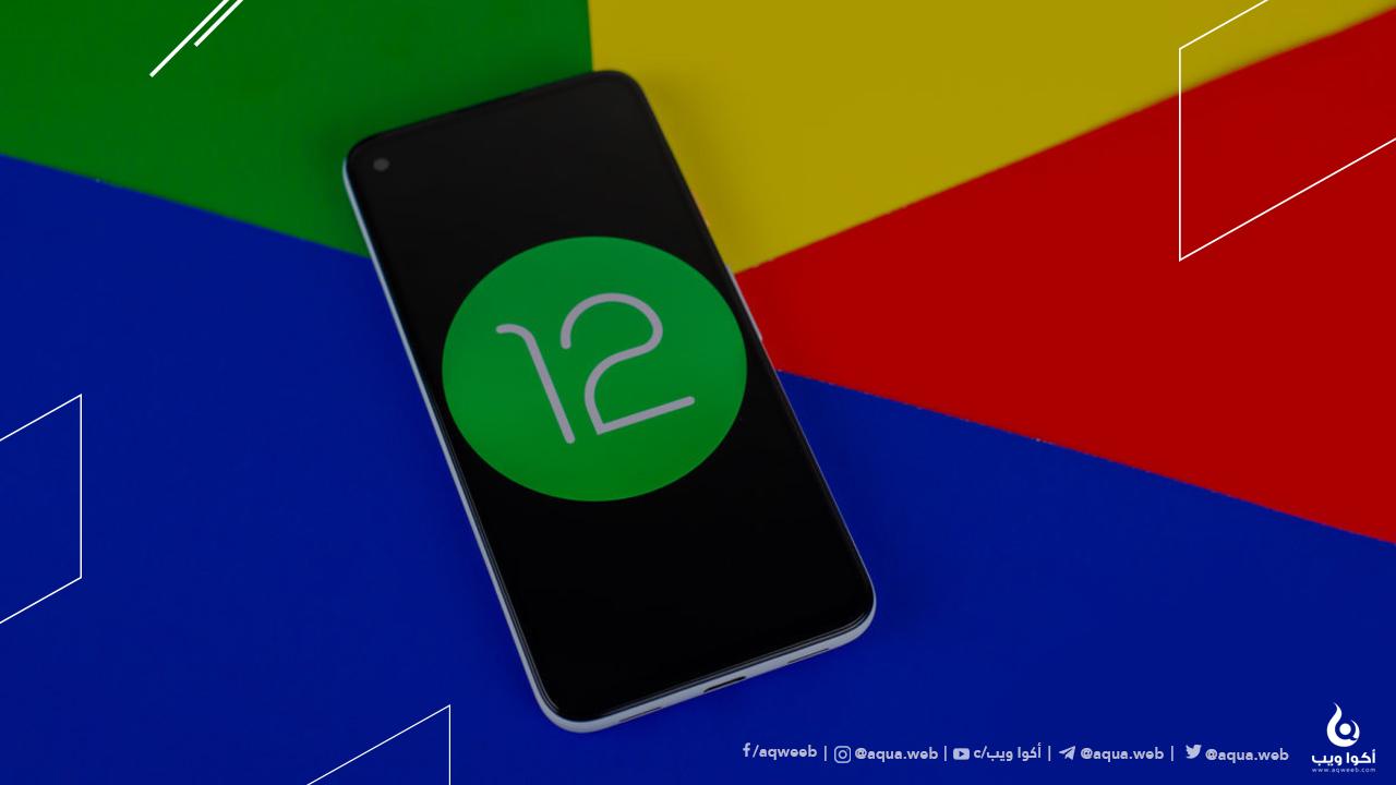 كل ما تحتاج معرفته حول نظام أندرويد 12 (Android 12)