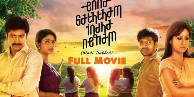 Download Enna Satham Indha Neram (2020) Hindi Dubbed HDRip New South Indian Hindi Dubbed Movies