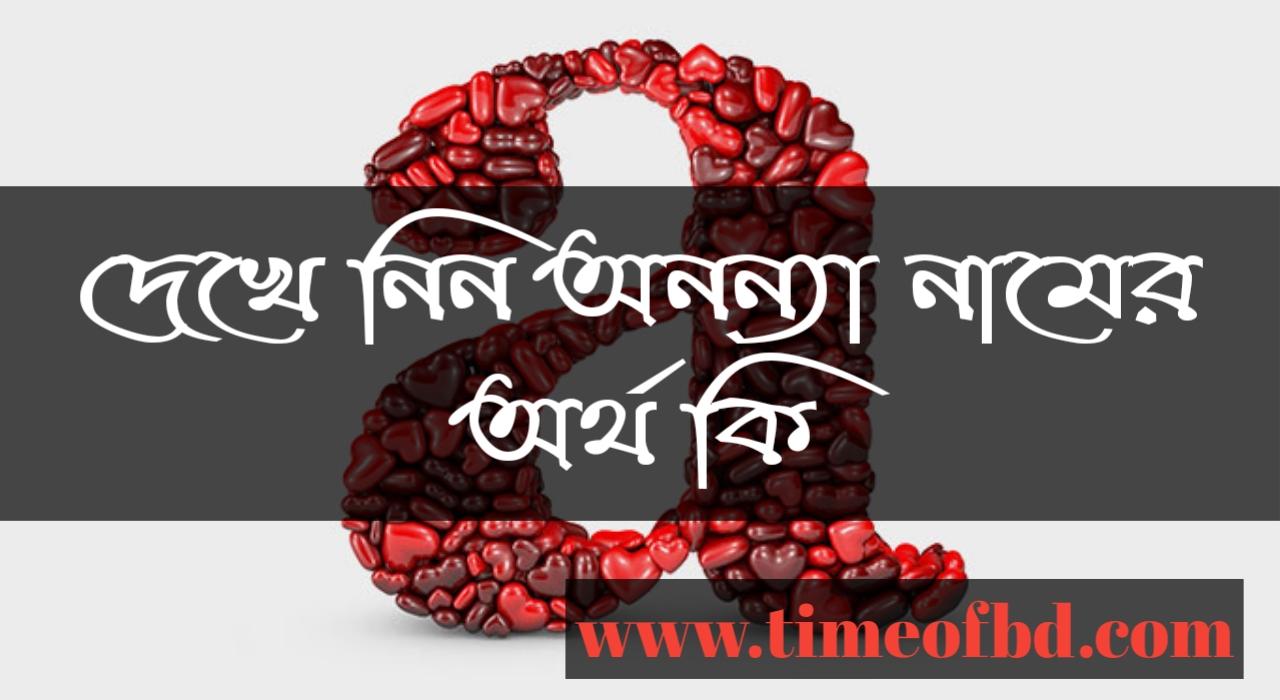ananya name meaning in Bengali, অনন্যা নামের অর্থ কি, অনন্যা নামের বাংলা অর্থ কি, অনন্যা নামের ইসলামিক অর্থ কি,