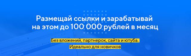 Идеально для новичков: заработок на размещении ссылок до 100 000 рублей в месяц. Антон Рудаков