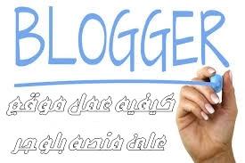 الدرس الثاني من دورة بلوجر كيفيه عمل موقع على منصه بلوجر