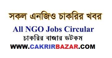 এনজিও চাকরির খবর ২০২১ - All NGO job circular 2021 in Bangladesh - সকল বেসরকারি এনজিও চাকরির খবর ২০২১