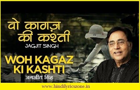 Woh Kagaz Ki Kashti Woh Barish Ka Pani (Part 1) Lyrics In Hindi~Jagjit Singh(Gazal)| Hindilyricszone.in