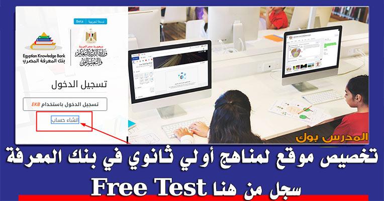 اولي ثانوي التسجيل في بنك المعرفة المصري free test مناهج سجل من هنا lms.ekb.eg