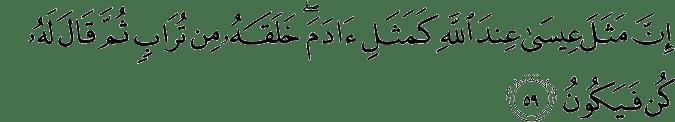 Surat Ali Imran Ayat 59