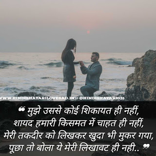 Best Heart Touching Breakup Shayari  for girlfriend in hindi 2020