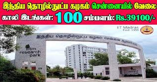 IIT Madras Recruitment 2021 100 Non Teaching Posts